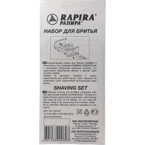 "Shaving Set ""Rapira Swedish Supersteel"""